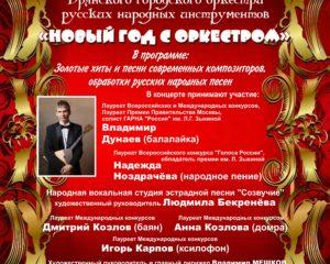 novyj-god-s-orkestrom-gotov