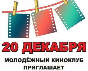 20-dekabrya-kartinka