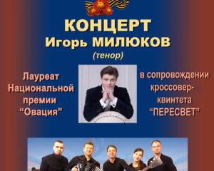 peresvet_afishamilyukov_1