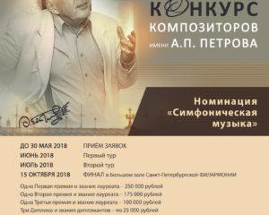 petrov2018_zayavka_3