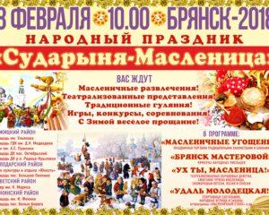 maslenitsa2018
