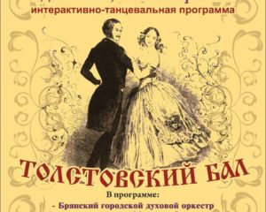 afisha-tolstovskij-bal