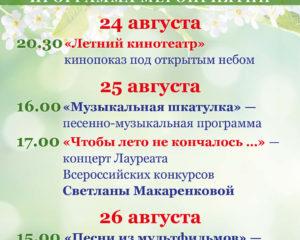 afisha-tspko_24-26-avgusta_a2