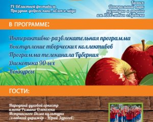 yablochnyj-spas-2018