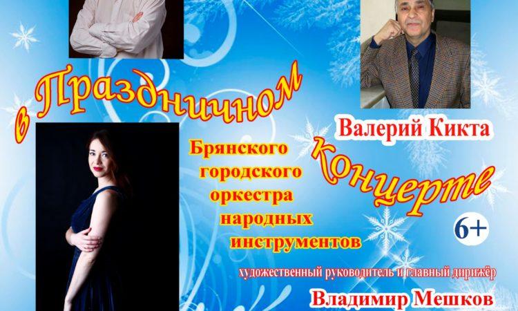 afisha-27-dekabrya