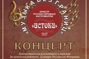 istoki-kontsert-1