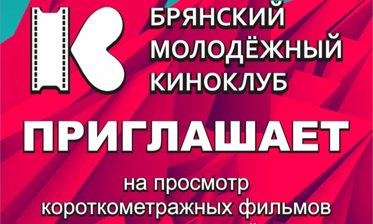 25-yanvarya-kinoklub