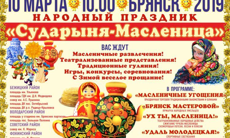 maslenitsa2019
