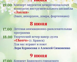 afisha-tspko_7-9-iyunya_a2_2019