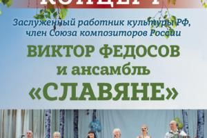 fedosov-i-slavyane