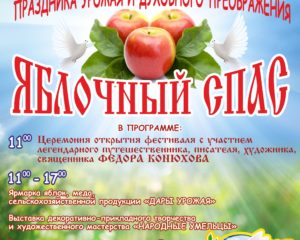 _yablochnyj_spas