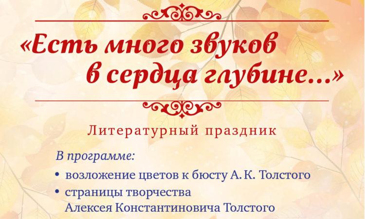 afisha-park-tolstogo-5-sentyabrya