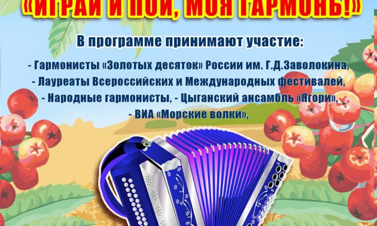 igraj-i-poj-moya-garmnon