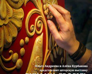 afisha-rukami-trogat-nuzhno