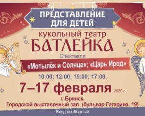 batlejka-sotsseti_bryansk_700x500