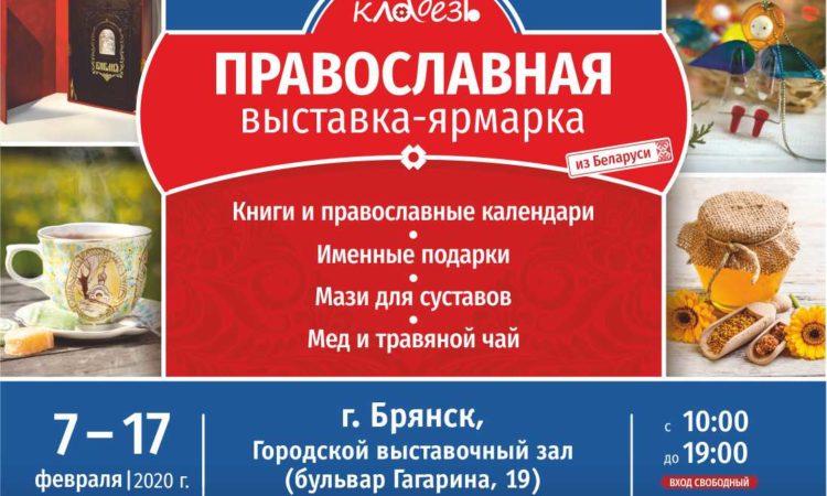 kladez-sotsseti_bryansk_700x500