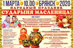 maslenitsa2020-1