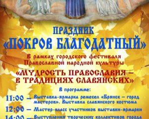 pokrov_blagodatny_afisha_2020_itog_result