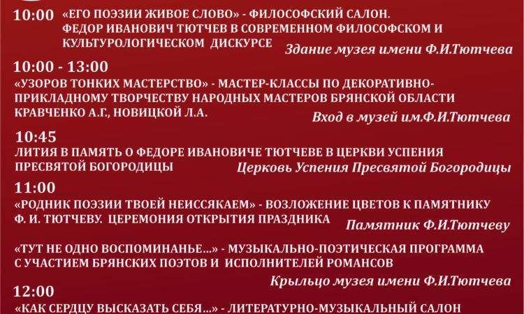 afisha-tyutchev