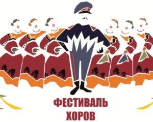 festival_horov